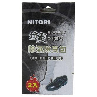 鞋用除濕除臭包2入 竹炭 30gX2