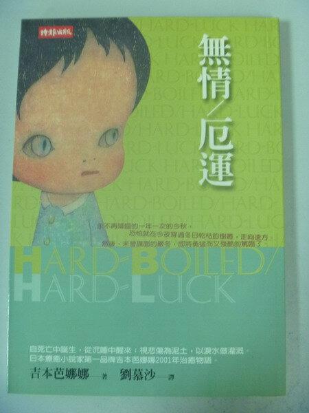 【書寶二手書T7/翻譯小說_IAC】無情/厄運_吉本芭娜娜, 劉慕沙