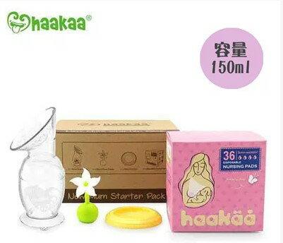 紐西蘭Haakaa新手媽咪超值禮盒150ML集乳器+小花瓶塞+防塵蓋+防溢乳墊