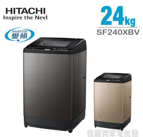 【佳麗寶】-(日立HITACHI)24公斤上掀式洗衣機SF240XBV來電驚喜價