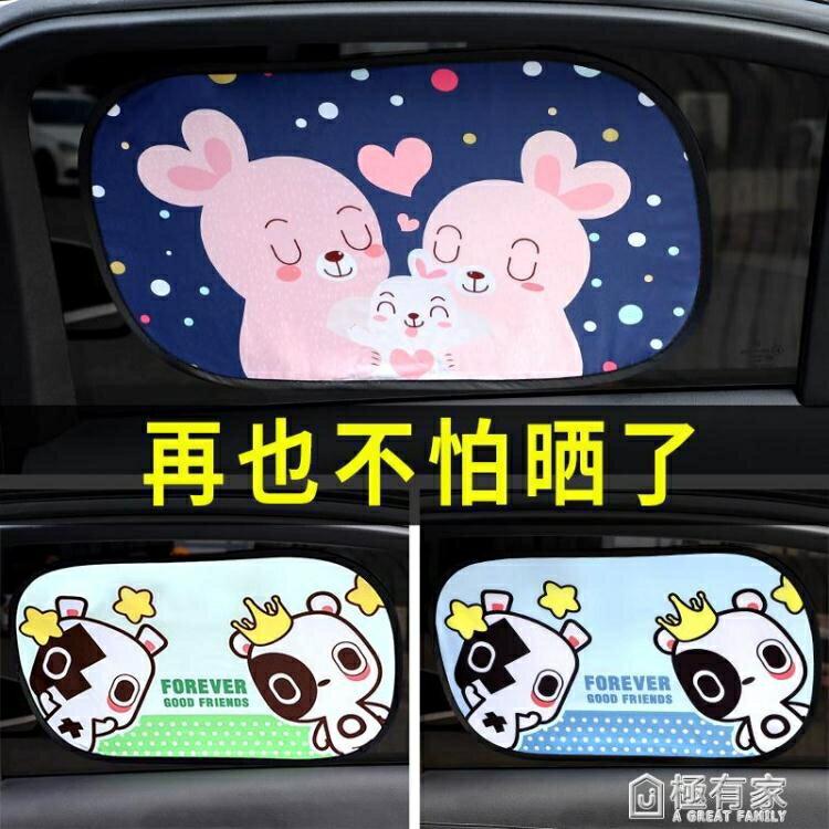 汽車遮陽簾車窗磁吸式防曬側窗隔熱布遮陽擋光遮光板車內用神器