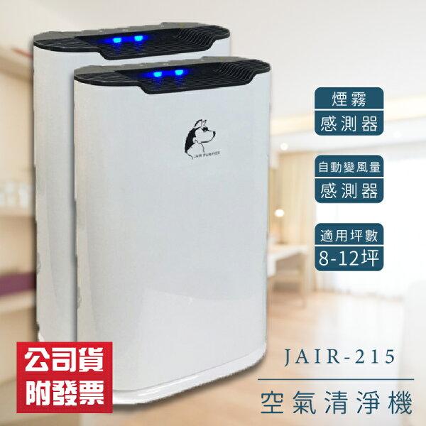 ~量販2台~JAIR-215潔淨空氣清淨機(8-12坪)負離子懸浮微粒菸味塵螨流感花粉霉菌過敏