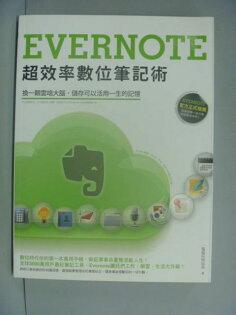 【書寶二手書T1/電腦_ZAT】Evernote超效率數位筆記術_電腦玩物站長