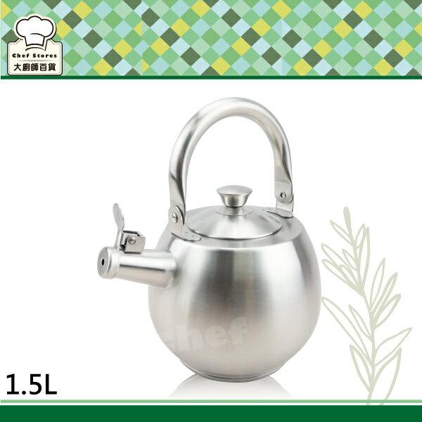 皇品工藝不鏽鋼笛音壺茶壺1.5L開水壺煮水壺-大廚師百貨