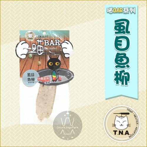 +貓狗樂園+ T.N.A悠遊喵系列|喵Bar。虱目魚柳。20g|$60