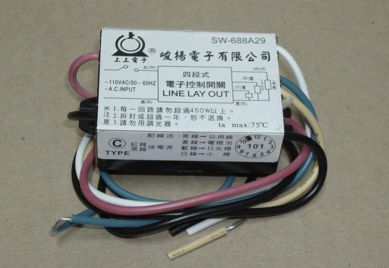 【威森家居】110V 四段式分段開關 節能省電分段上上峻揚電子CNS分段IC燈具跳線電子電腦電燈切換控制開關