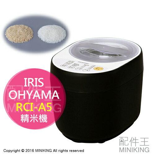 【配件王】日本代購 空運 IRIS OHYAMA RCI-A5 精米機 5人份 家庭碾米機 操作簡單 另 YE-RC41