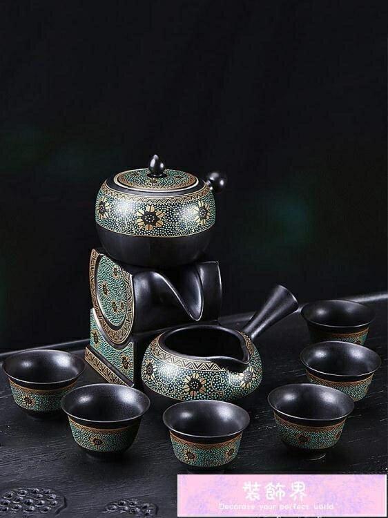 晨高煅泥時來運轉茶具套裝石磨泡茶器全自動功夫茶具茶杯子 裝飾界