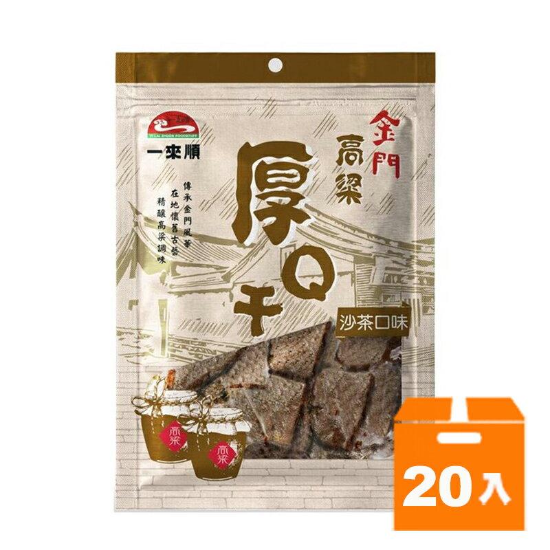 金門高粱厚Q干180g-沙茶(20入)/箱 【康鄰超市】