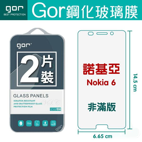 【NOKIA】GOR9HNokia6鋼化玻璃保護貼全透明非滿版兩片裝【全館滿299免運費】