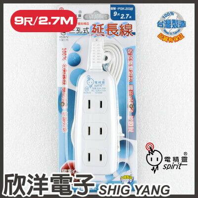 ~ 欣洋電子 ~ 電精靈  2孔^(2P^)3插座電源延長線1210W 高容量安全電源線組