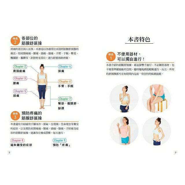 筋膜舒展操:雙手滑推鬆開筋膜+伸展全身部位,即可消除身體各種痠痛! 1