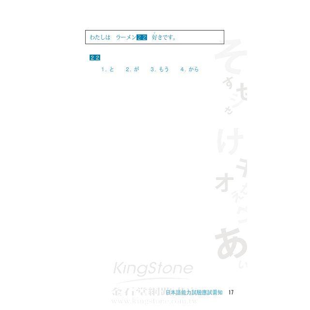 史上最強日檢N5文法+單字精選模擬試題 8