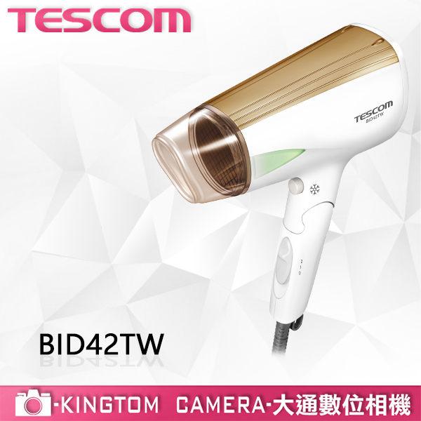 TESCOM BID42TW 雙電壓大風量負離子吹風機 國際電壓 BID42 巴掌大小 羽量級 公司貨 分期零利率
