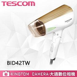 TESCOM BID42TW 【24H快速出貨】雙電壓大風量負離子吹風機 國際電壓 BID42 巴掌大小 羽量級 公司貨 分期零利率