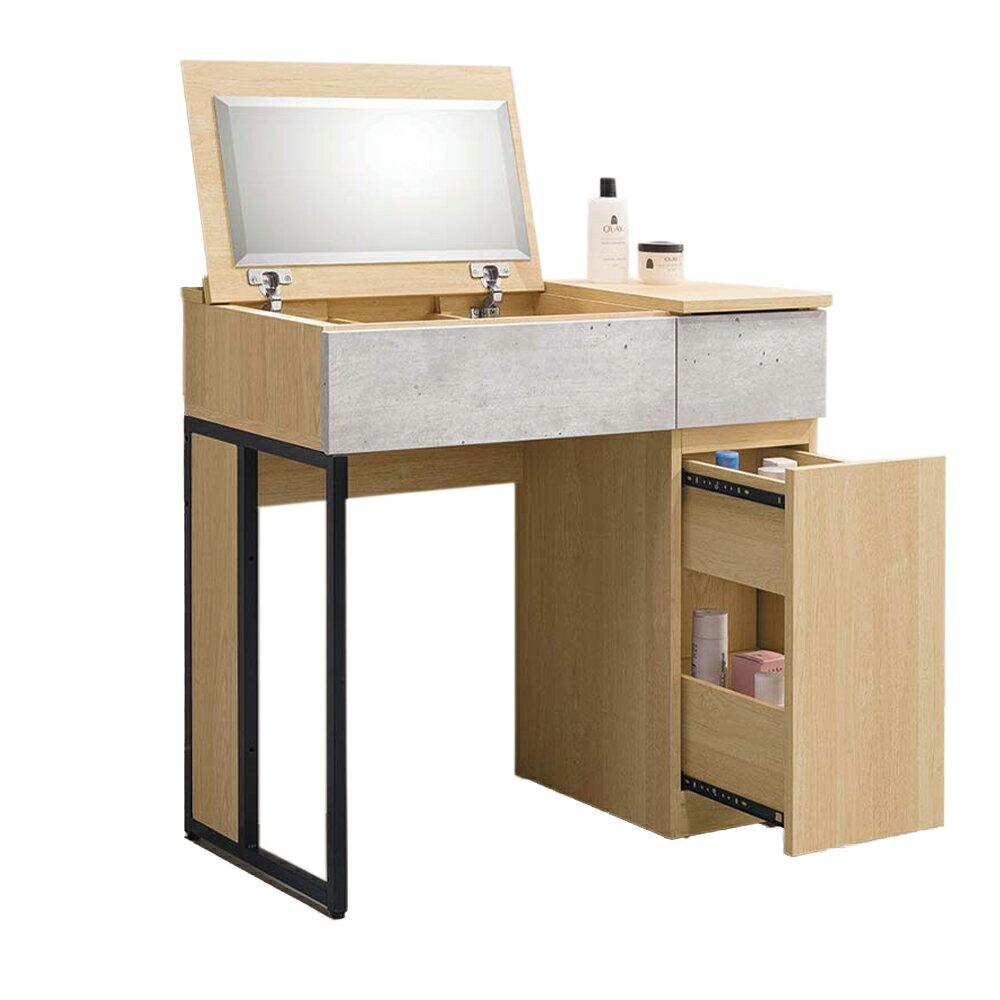 莫琳2.7尺鏡台(含椅)/H&D東稻家居-消費滿3千送點數10%