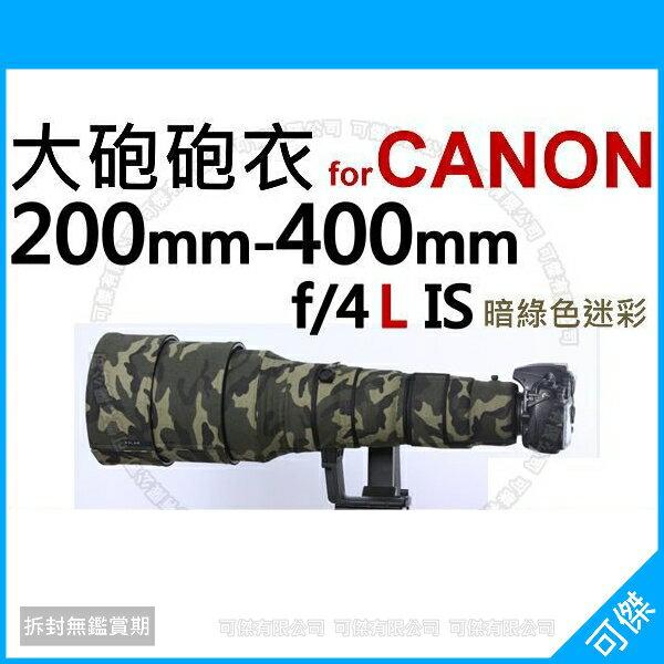 下殺售完為止CanonEF200-400mmf4LISUSM[暗綠色迷彩]鏡頭炮衣迷彩砲衣