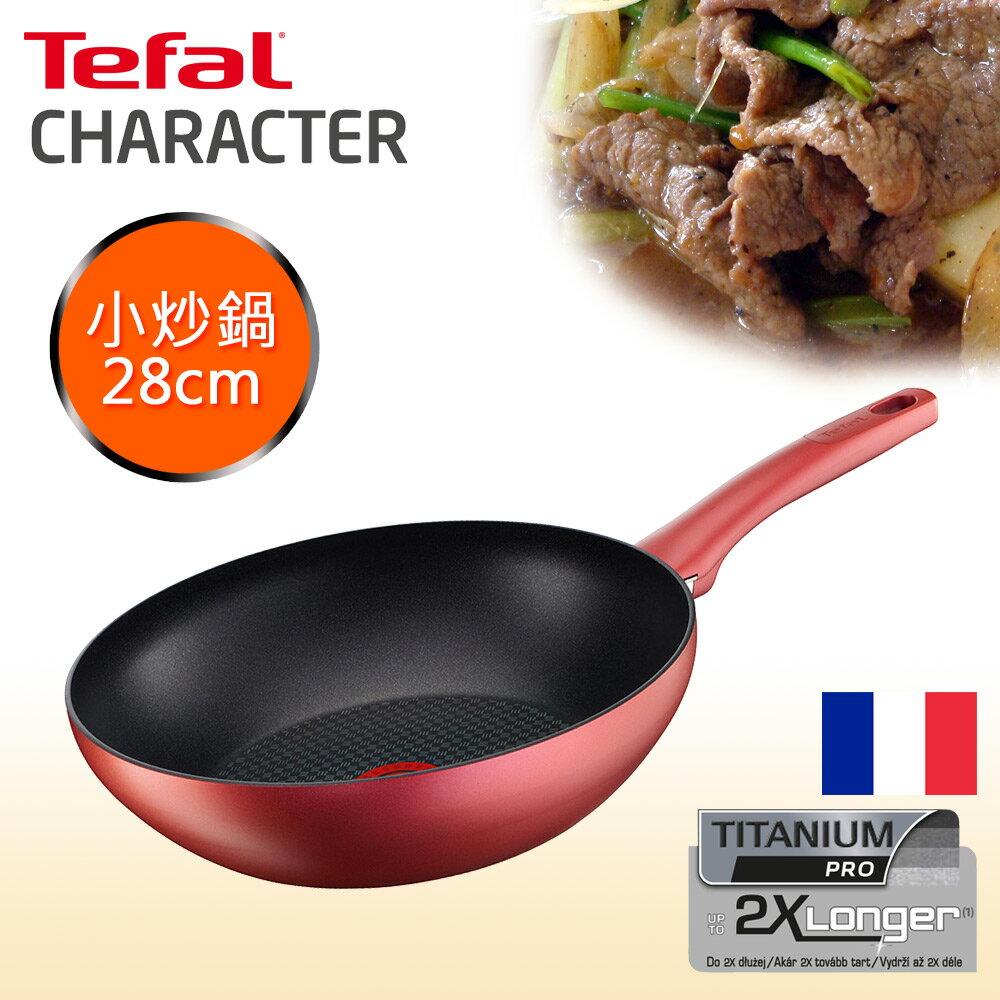 Tefal法國特福 頂級御廚系列28CM不沾小炒鍋(電磁爐適用) 【APP領券再折】