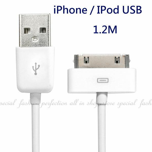 iPod/iPhone/iPad傳輸連接線USB-25傳輸充電線 30pin 傳輸線1.2m【HA313】◎123便利屋◎