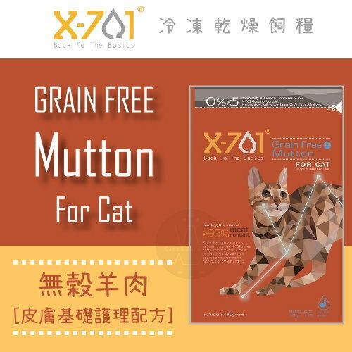 X-701冷凍乾燥貓糧〔無穀羊肉,皮膚基礎護理配方,300g〕