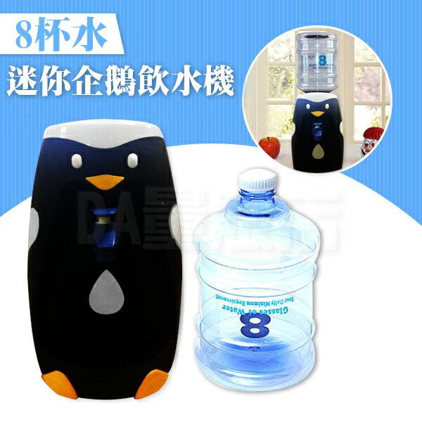 【2017新款】樂天獨賣 8杯水 可愛 企鵝 造型 補水站 迷你 飲水機 桌上型 個人 開飲機(79-1342)
