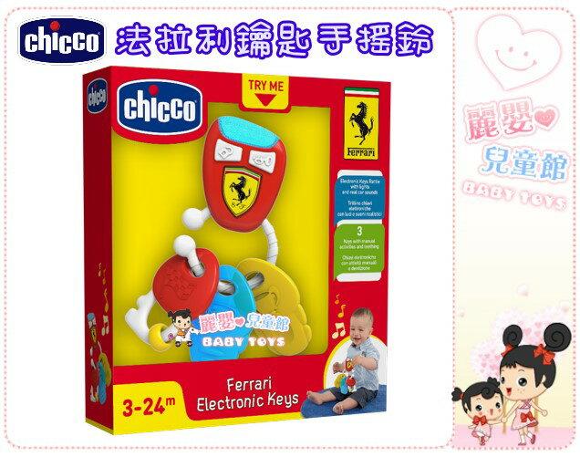 麗嬰兒童玩具館~chicco專櫃-法拉利鑰匙手搖鈴.義大利法拉利正版授權 1