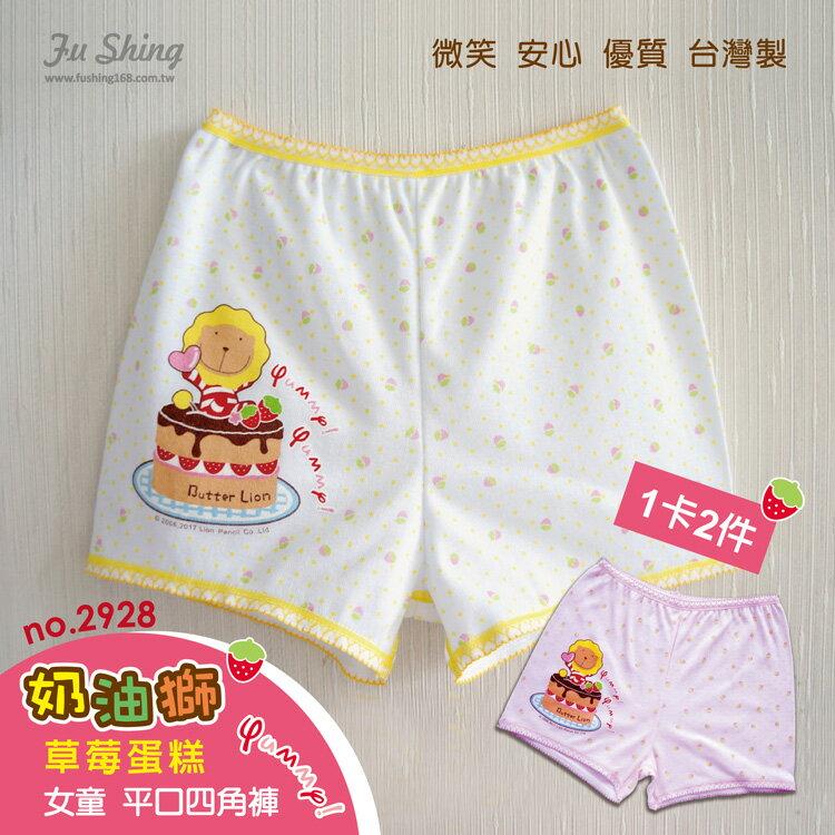 2928  童褲  2件組  奶油獅女童四角褲  草莓蛋糕  製  ~福星內衣~