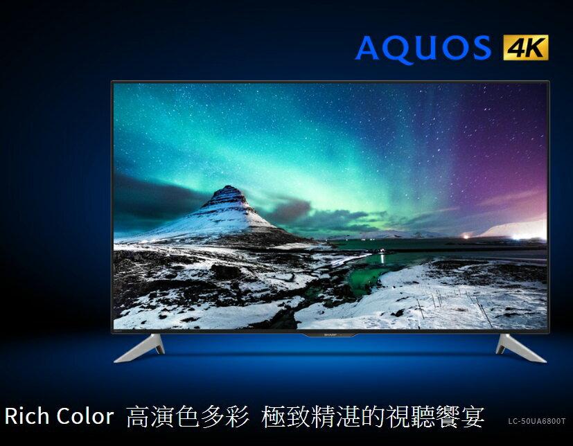 Sharp 4K智能連網液晶電視 50吋 夏普 攜碼中華4G上網月租方案 電視機優惠 LC-50UA6800T