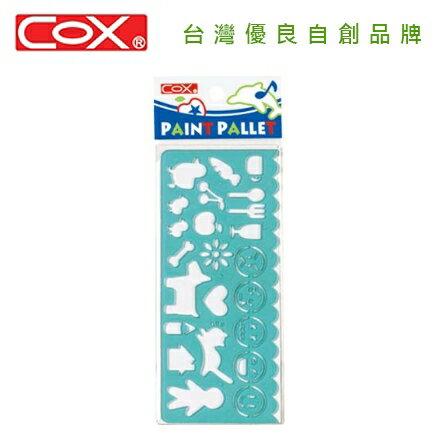 COX 三燕 NO-181 造型圖型板 / 片