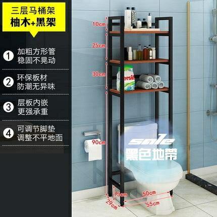 馬桶置物架 洗衣機置物架子落地衛生間滾筒上方收納陽台洗衣櫃浴室馬桶儲物架