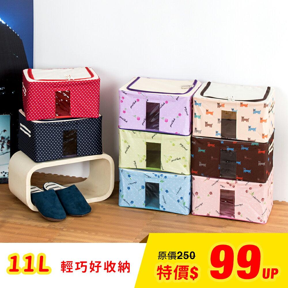 11L 多功能 收納箱 小物衣服整理箱│折疊鐵架收納箱 文具 收納櫃 置物箱
