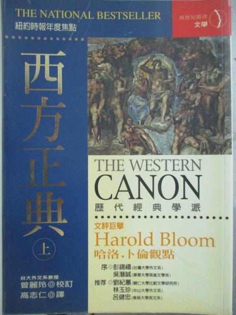 ~書寶 書T8/文學_JCC~西方正典 上_高志仁 哈洛.布魯