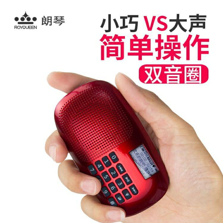 老人插卡充電迷你小音響便攜式播放器老年隨身兒童音箱點歌外放