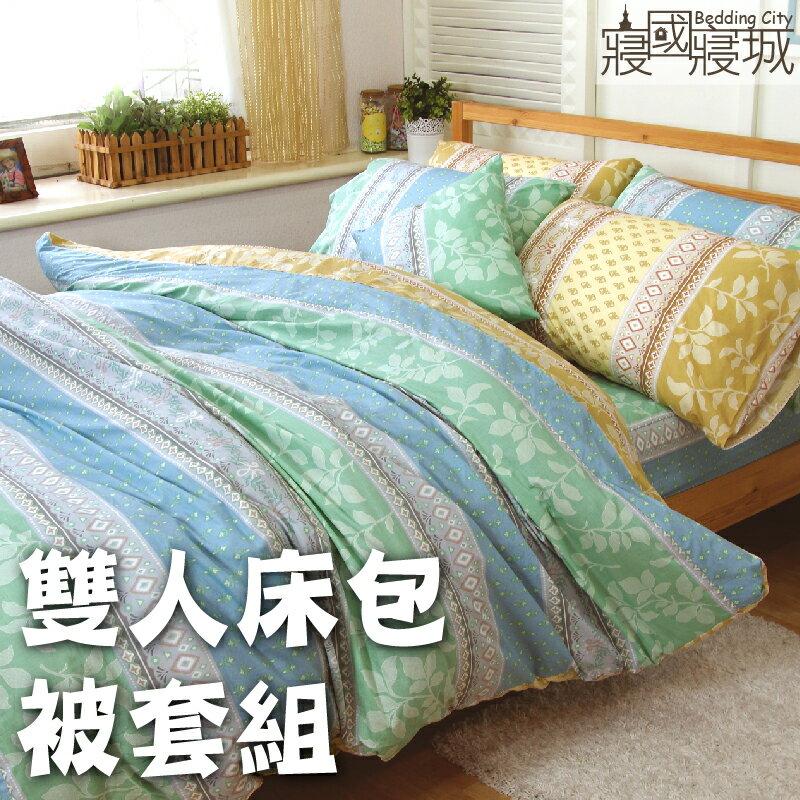 100%精梳棉-雙人床包被套四件組 法國莊園【大鐘印染、台灣製造】#精梳純綿 - 限時優惠好康折扣