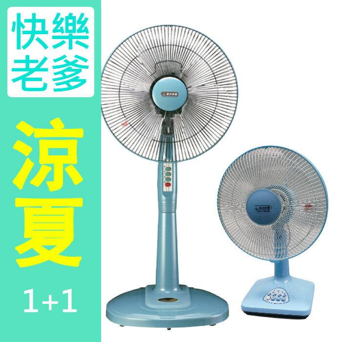 ★涼夏超值組★華冠16吋電風扇BT-1690+12吋桌扇BT-1255