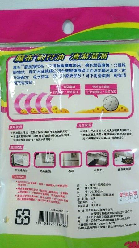 3M 魔布廚房擦拭布30x30公分 吸水去汙在升級 單片裝【67896166】吸水擦拭布  抹布《八八八e網購 2