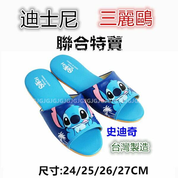 JG~史迪奇下單 三麗鷗 迪士尼 維尼拖鞋 米奇拖鞋 KITTY拖鞋 米妮拖鞋 史迪奇拖鞋 台灣製造 室內拖鞋