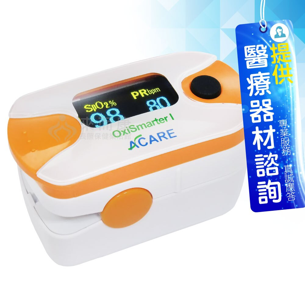來而康 眾里 血氧濃度計 AE-XX
