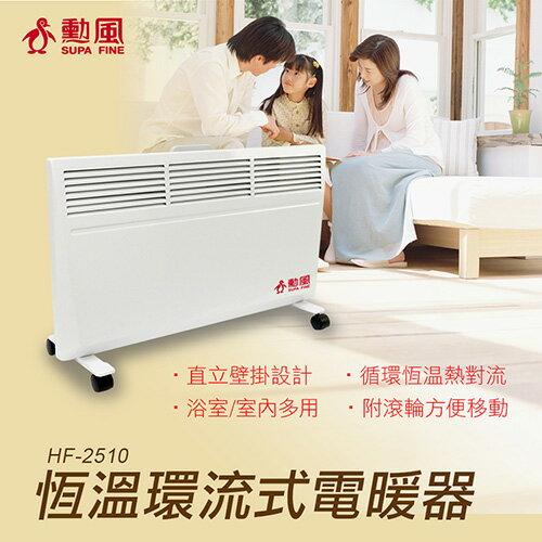 【美致生活館】勳風--防潑水兩用對流式電暖器 HF-2510