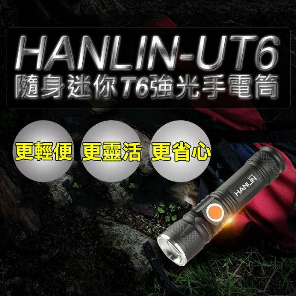 HANLINUT6隨身迷你T6強光手電筒-伸縮變焦(USB直接充電)