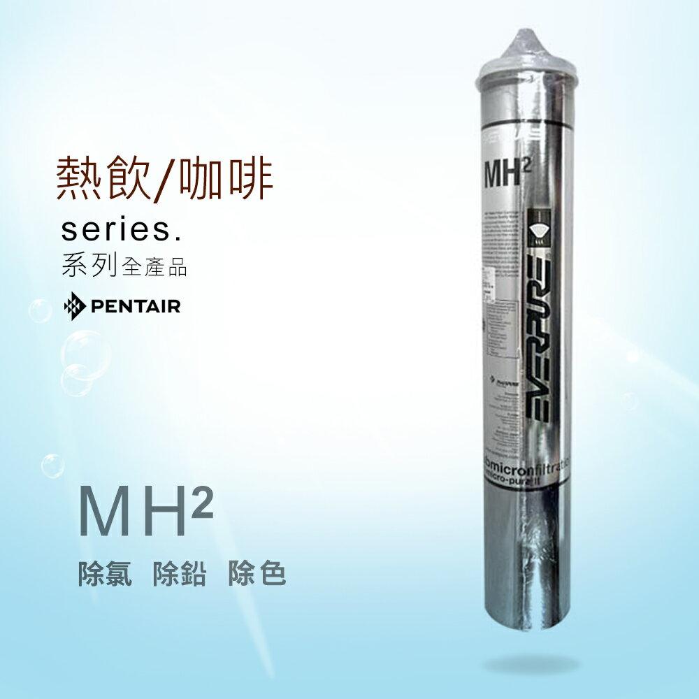 EVERPURE MH2濾心(MH升級版) 平行輸入1680元