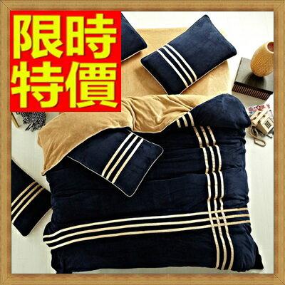 ★雙人寢具組四件套含枕頭套+棉被套+床罩-冬季保暖法蘭絨加厚床包組4色65i16【獨家進口】【米蘭精品】