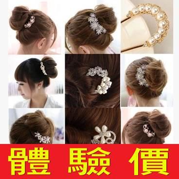 ~韓國髮飾水鑽髮夾女飾品~新娘頭飾 精緻 24款65w51~ ~~米蘭 ~