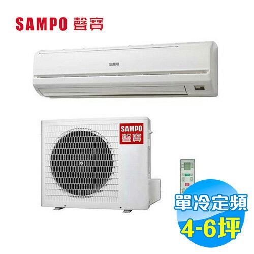 聲寶 SAMPO 單冷定頻 一對一分離式冷氣 PA系列 AU-PA36 / AM-PA36L