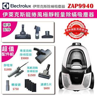 Electrolux 伊萊克斯龍捲風極靜輕量除螨吸塵器 ZAP9940【風動渦輪除螨吸頭+強力除螨渦輪吸頭+靜電撢+轉接頭+5片活性碳濾網】