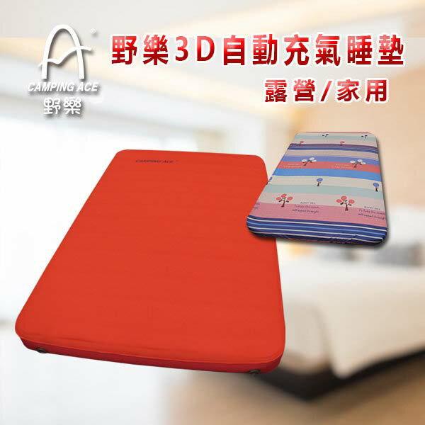 《台南悠活運動家》野樂ARC-2293D自動充氣床墊超厚10CM海棉自動充氣快速1分鐘完成專利氣嘴環保無毒露營睡墊
