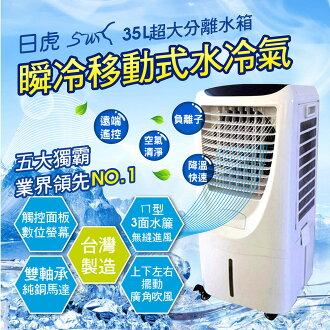 馬達保固5年 日虎酷寒戰士移動式水冷氣35L / MIT台灣製造 / 27道急凍水柱市場稱霸 / 速冷不漏水
