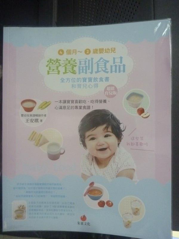 【書寶二手書T3/保健_YHH】4個月~2歲嬰幼兒營養副食品:全方位_王安琪