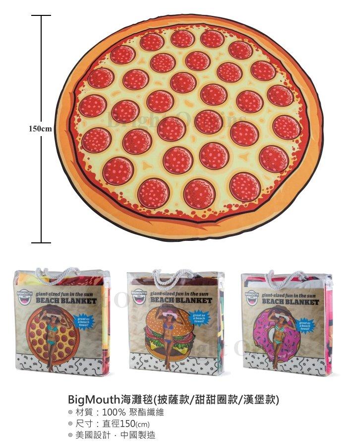 【美國BIGMOUTH】造型海灘毯 披薩款 ((團購省運費)) 6