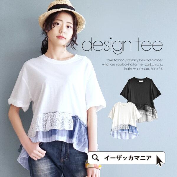 日本必買女裝e-zakka混搭素材縫邊短袖T恤-免運代購